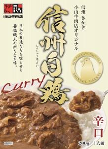 信州白鶏カレー(辛口)