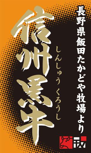 信州黒牛のイメージ