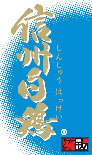 信州白鶏のイメージ